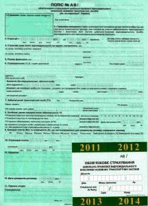 Автогражданка Киев