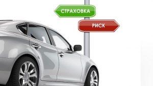 Read more about the article Автострахование в Украине