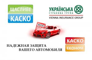 КАСКО страховка автомобиля