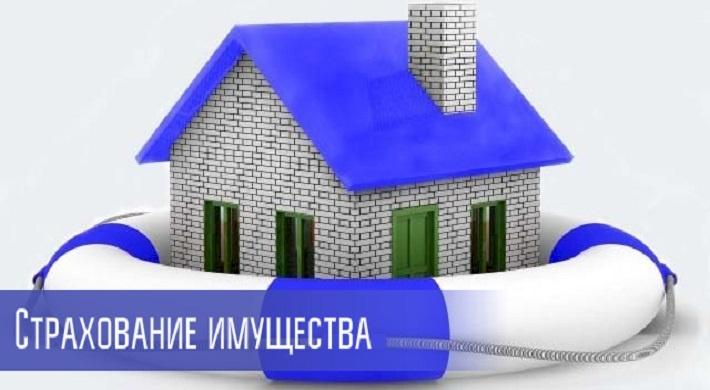 You are currently viewing Страхование недвижимости. Страховка жилья и прочей собственности